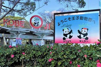 王子動物園の「開園記念日」.jpg