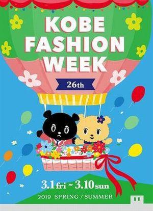 神戸ファッションウィーク 2019.jpg